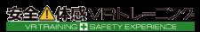 安全体感VRトレーニングサポートページ